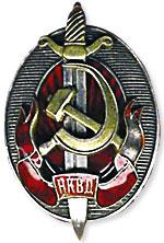 Вшанували пам'ять жертв НКВС