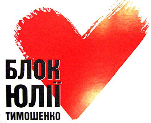 БЮТ спасет киоски от Черновецкого