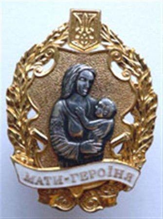 Напередодні жіночого свята на Рівненщині побільшало матерів-героїнь