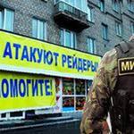Показательная рейдерская атака карательной тройки «законников» — Артем Криворучко