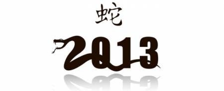 Як зустрічати 2013 рік – рік Змії