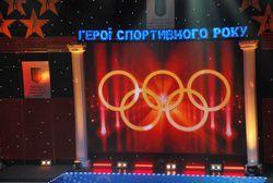 Визначено Героїв спортивного року Рівненщини