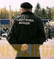 Українську податкову міліцію хочуть ліквідувати
