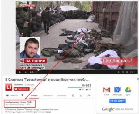 Російські ЗМІ заздалегідь підготували відео про стрілянину у Слов'янську?