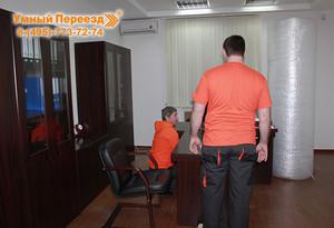 Переезд офиса Москва