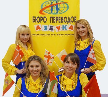 Бюро переводов Азбука Киев