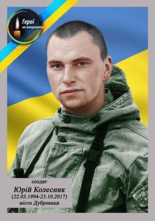 Солдат Юрій Колесник посмертно нагороджений орденом «За мужність» III ступеня