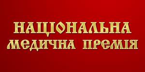 Національна Медична Премія (НМП)