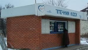 В аптечних кіосках продають косметику, а жителі сіл їздять по 25 км за ліками