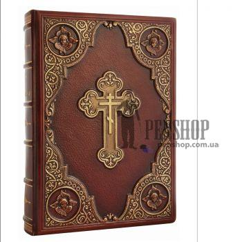 Библия в переплете из натуральной кожи в Киеве