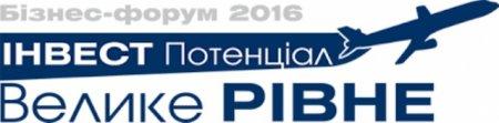 25-26 листопада у Рівному відбудеться ІІ етап Міжнародного бізнес-форуму «Велике Рівне. Інвест потенціал»