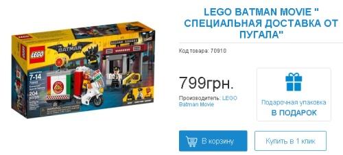https://toysforbaby.com.ua/konstruktory-lego/c-382.html