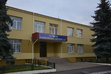 Радивилівський районний суд не залишиться без суддів, Гощанський – очікує п ...