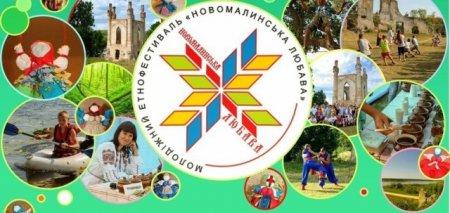 «Новомалинська Любава» запрошує на фестиваль історії