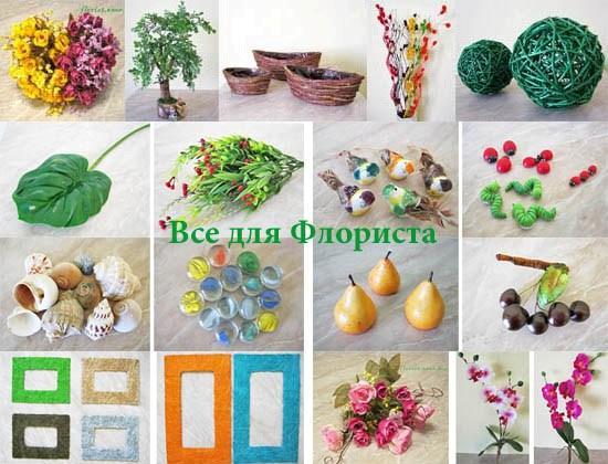 все товары для флориста