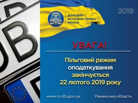 Пільговий режим оподаткування закінчується 22 лютого 2019 року