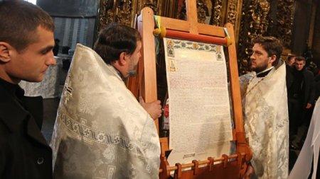 Історичний документ в Україні: де можна прочитати текст Томосу