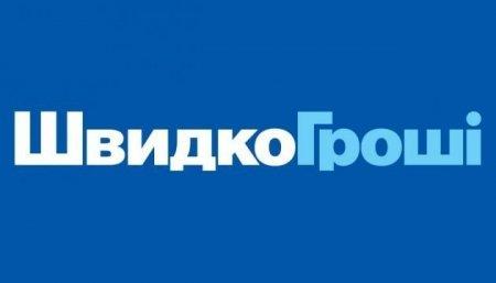 Як отримати швидкий кредит на карту в Україні