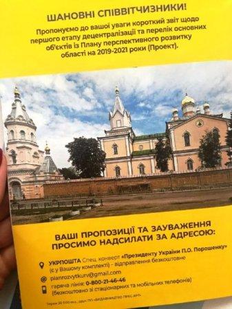 Понад 800 об'єктів планують реалізувати на Рівненщині у 2019-2021 роках